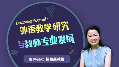 Doctoring Yourself:外语教学研究与教师专业发展